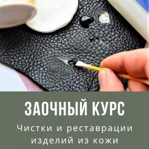 """Пакет Курсов """"Основы чистки, покраски и реставрации изделий из кожи"""""""