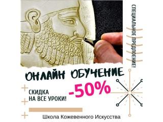 СКИДКА НА ОНЛАЙН ОБУЧЕНИЕ -50%!!!
