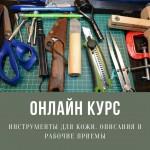 Онлайн курс. Инструменты для кожи. Описания и приемы работы