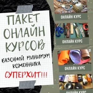 """Пакет Курсов """"Базовый минимум Кожевника"""" + Клубная Карта"""