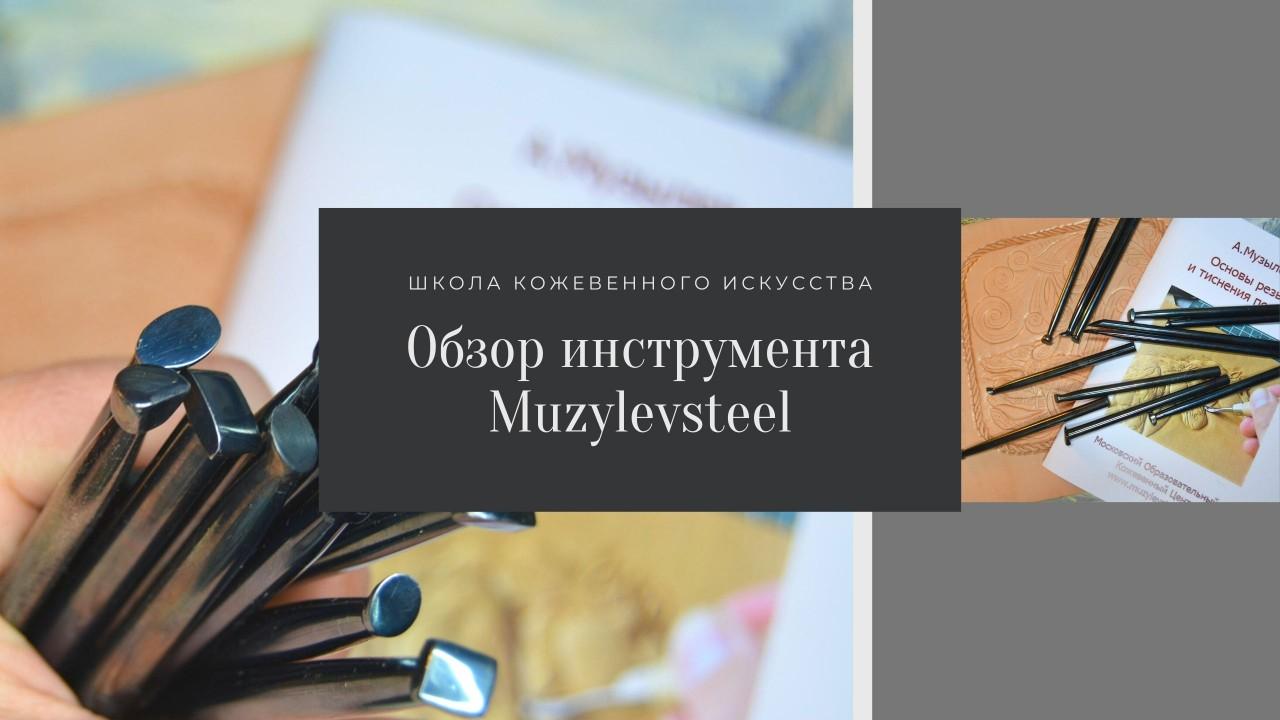 0.107 Инструменты для резьбы по коже Muzylevsteel Black Raven. Видеообзор