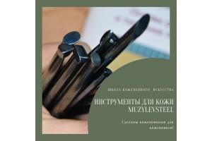 Инструменты для резьбы по коже Muzylevsteel Black Raven!