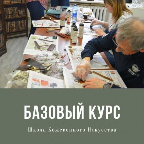 http://muzylevstyle.ru/kurs-kozhevennoe-remeslo-bazovoe-obuchenie