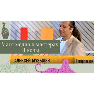 Масс-медиа о мастерах Центра