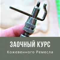 """Заочный """"Базовый курс Кожевенного Ремесла"""""""