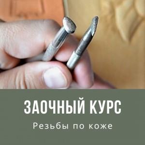"""Пакет Курсов """"Резьба и тиснение по коже"""""""