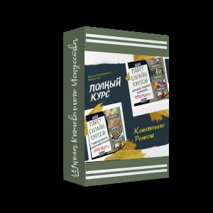 Онлайн Полный Курс Кожевенного Ремесла + Клубная карта в подарок!