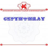 """Подарочный сертификат """"Полный курс Кожевенного Ремесла"""""""