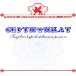 """Подарочный сертификат """"Базовый курс Кожевенного Ремесла"""""""