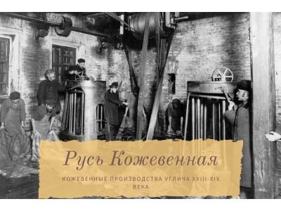0.001 Кожевенные производства Углича XVIII-XIX века