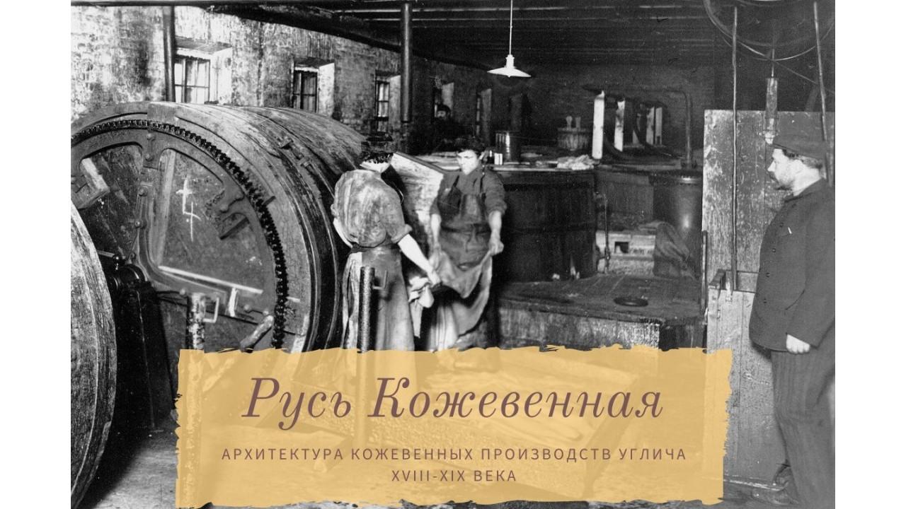 0.002 Архитектура кожевенных производств Углича XVIII-XIX века