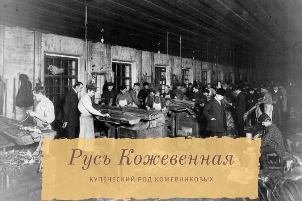 0.004 Купеческий род Кожевниковых