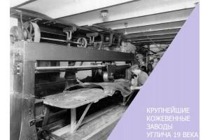 0.003 Крупнейшие кожевенные заводы Углича XVIII-XIX века