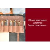 0.089 Обзор некоторых штампов Сергея Нескромного