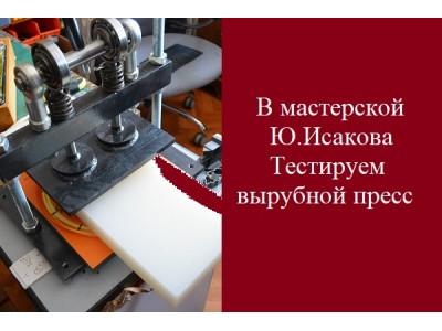 0.092 В мастерской Ю.Исакова. Тестируем вырубной пресс