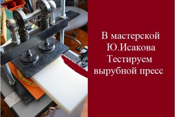 0.092 ВидеоМК Создаем составные ножны часть 1 Инструменты