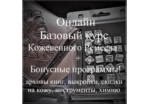 """Сборник видеопособий """"Базовый курс Кожевенного Ремесла"""" + бонусная программа"""