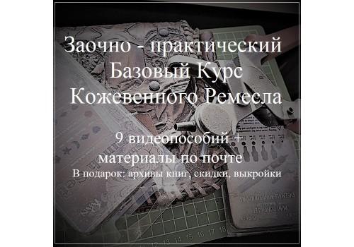 """Заочно - практический """"Базовый Курс Кожевенного Ремесла"""""""