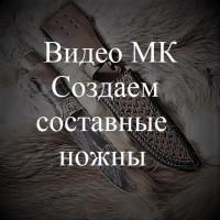 """Видео МК """"Создаем составные ножны"""""""