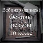 """Вебинар (запись) """"Основы резьбы по коже"""""""