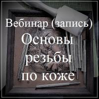 """Видеопособие (запись вебинара) """"Основы резьбы по коже"""""""