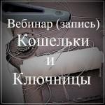 """Вебинар (запись) """"Кошельки и ключницы"""""""
