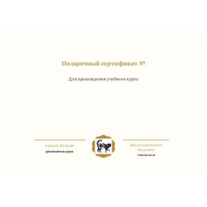 "Подарочный сертификат Онлайн курс ""Базовый Минимум Кожевника"""