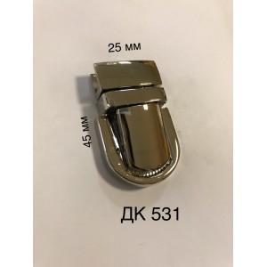 Замок для сумки, портфеля арт.ДК531 никель сатин