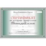 """Подарочный сертификат на МК """"Объемная резьба по коже"""""""