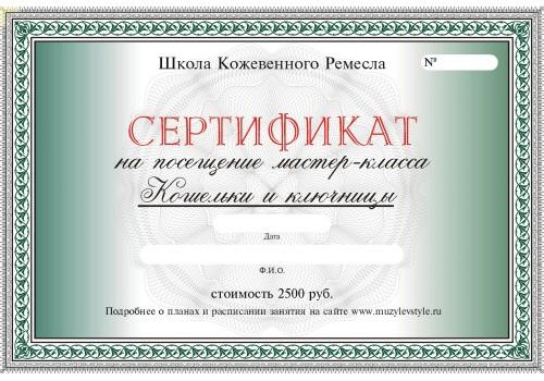 """Подарочный сертификат на МК """"Кошельки и Ключницы """""""