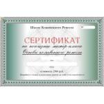 """Подарочный сертификат на МК """"Основы  Кожевенного Ремесла, браслеты из кожи"""""""