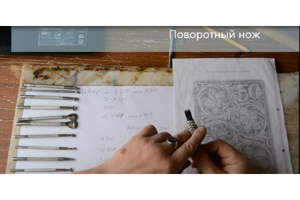 0.036 Подбор инструмента для Sherydan Style Carving