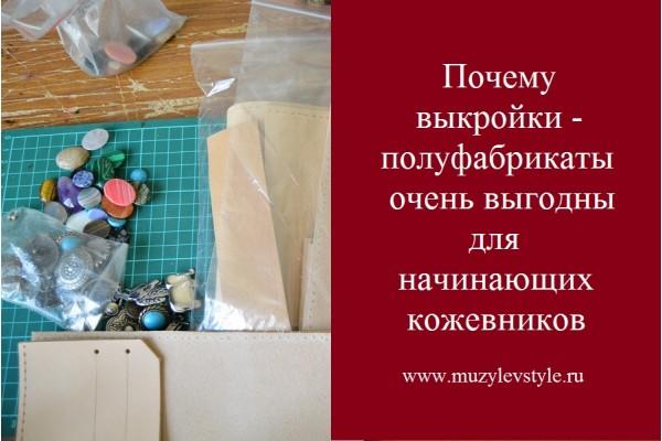 0.061 Чем выгодны выкройки - полуфабрикаты для начинающих кожевников