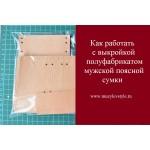 0.064 Как работать с выкройкой полуфабрикатом поясной сумки