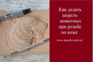 0.063 Как делать шерсть животных при резьбе по коже