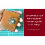 0.068 Уроки работы с кожей. Восхитительный миникошелек за 15 минут www.muzylevstyle.ru