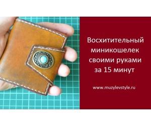 Уроки работы с кожей. Восхитительный миникошелек за 15 минут www.muzylevstyle.ru