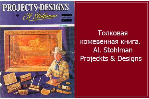 0.093 Толковая кожевенная книга. Al. Stohlman Projeckts & Designs