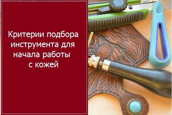 0.095 Критерии подбора инструмента для начала работы с кожей (отрывок видеокурса)