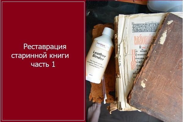 0.096 Реставрация старинной книги. часть 1