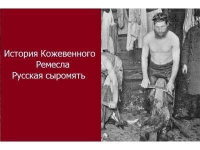 0.097 История Кожевенного Ремесла. Русская сыромять