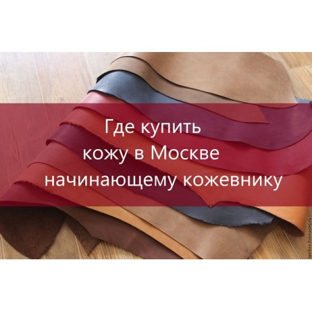 0.101 Где купить кожу в Москве начинающему кожевнику?