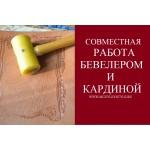 Обучение работе с кожей Совместная работа бевеллером, кардиной и лопаткой. Делаем зубы дракона