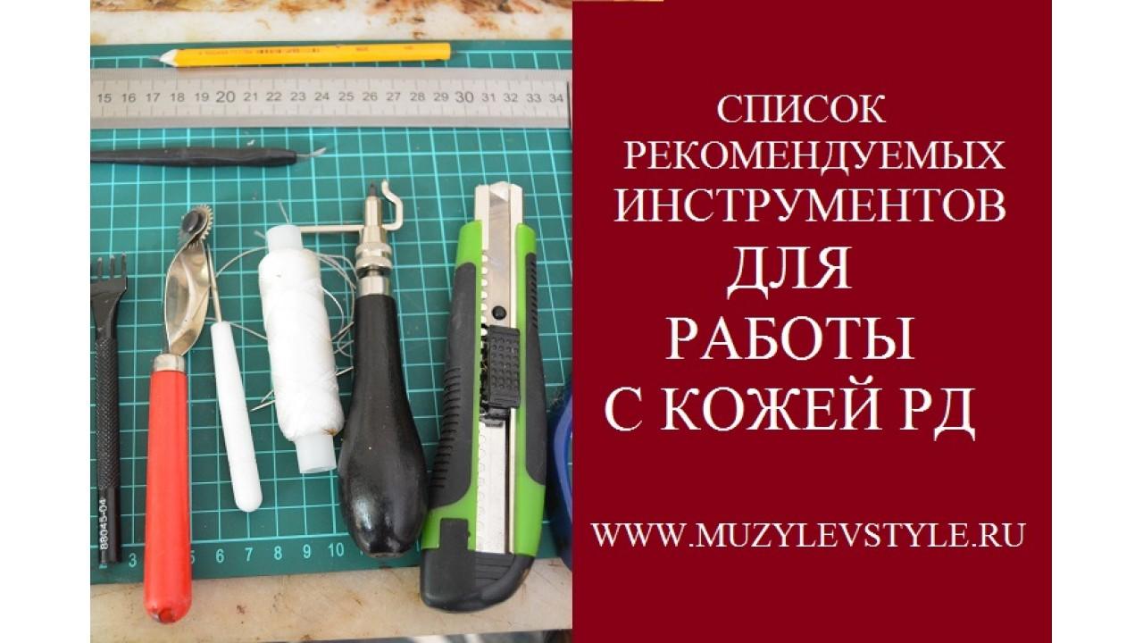 0.046 Список рекомендуемого инструмента для работы с кожей начинающему