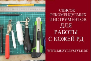 Список рекомендуемого инструмента для работы с кожей РД начинающему