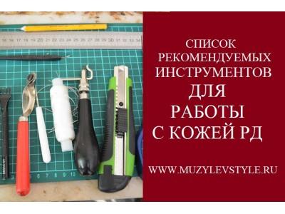 0.046 Список рекомендуемого инструмента для работы с кожей РД начинающему