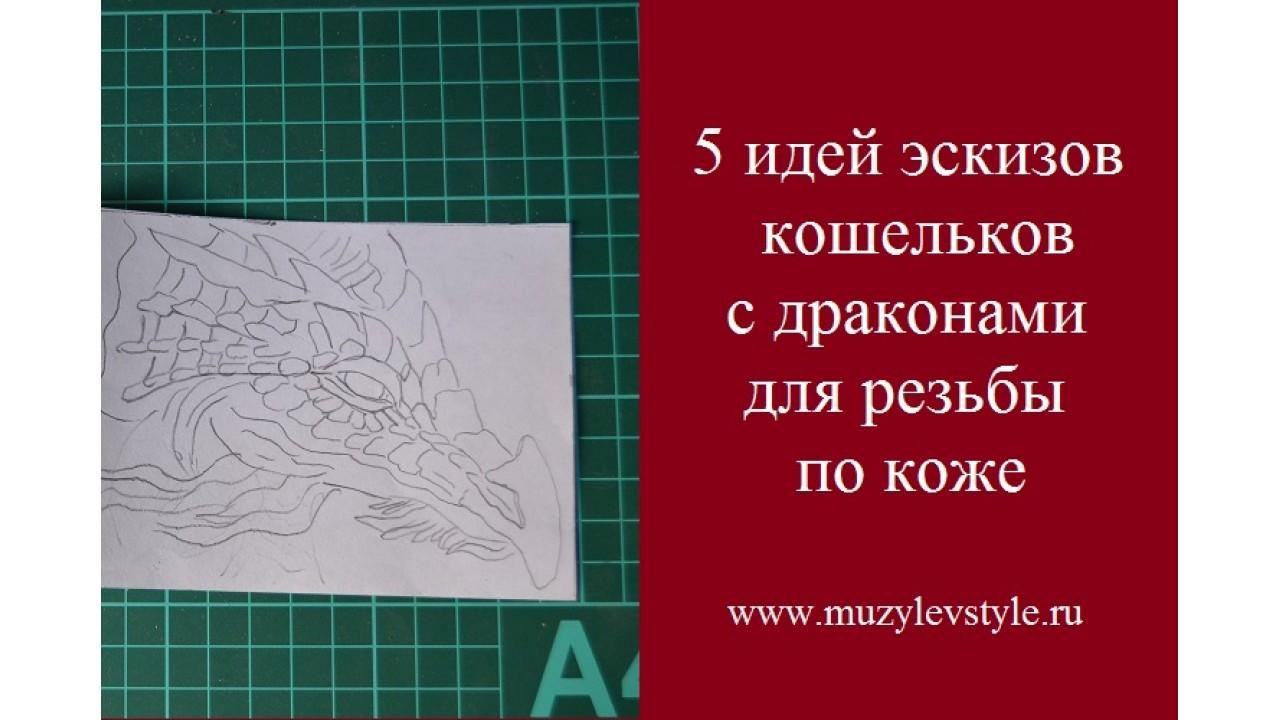 0.049 5 идей эскизов кошельков с драконами для резьбы по коже.
