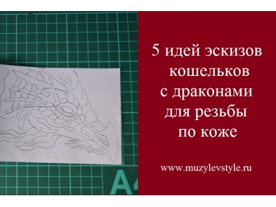 0.049 5 идей эскизов кошельков с драконами для резьбы по коже. Советы от www.muzylevstyle.ru