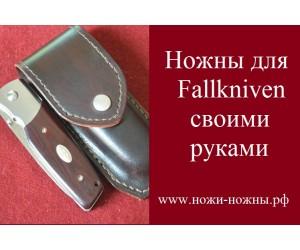 0.056 Ножны для Fallkniven своими руками ножи-ножны.рф