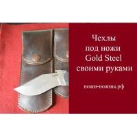 0.057 Делаем чехлы для ножей Gold Steel своими руками